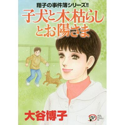 子犬と木枯らしとお陽さま   /秋田書店/大谷博子