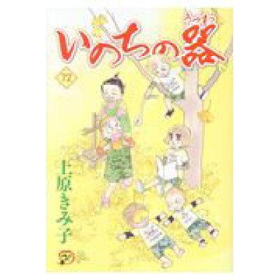いのちの器  72 /秋田書店/上原きみ子