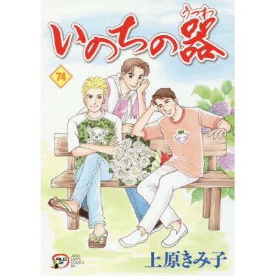 いのちの器  74 /秋田書店/上原きみ子