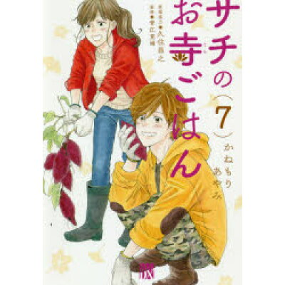 サチのお寺ごはん  7 /秋田書店/かねもりあやみ