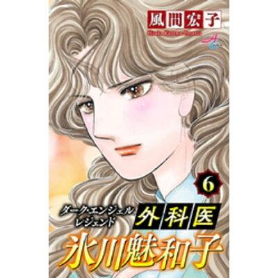 外科医氷川魅和子 ダーク・エンジェルレジェンド 6 /秋田書店/風間宏子