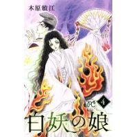白妖の娘  4 /秋田書店/木原敏江