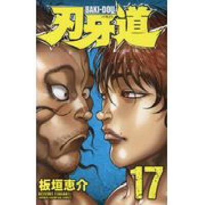 刃牙道  17 /秋田書店/板垣恵介
