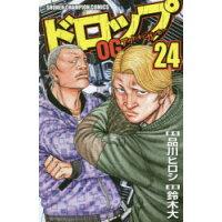 ドロップOG  24 /秋田書店/品川ヒロシ