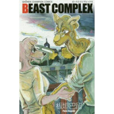 BEAST COMPLEX   /秋田書店/板垣巴留