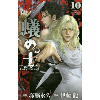 蟻の王  10 /秋田書店/塚脇永久