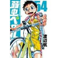 弱虫ペダル  54 /秋田書店/渡辺航