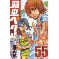弱虫ペダル  55 /秋田書店/渡辺航