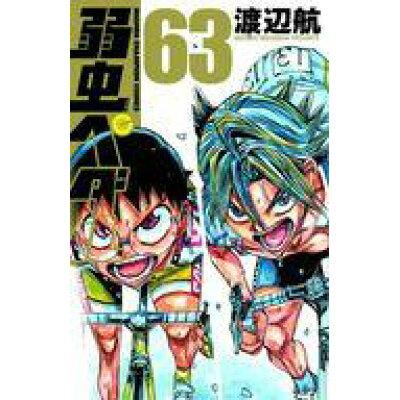 弱虫ペダル  63 /秋田書店/渡辺航