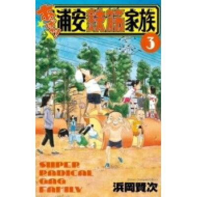 あっぱれ!浦安鉄筋家族  3 /秋田書店/浜岡賢次