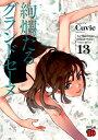 絢爛たるグランドセーヌ(13)
