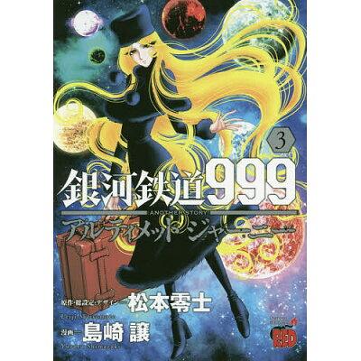 銀河鉄道999ANOTHER STORYアルティメットジャーニー  3 /秋田書店/松本零士