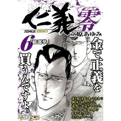 仁義零  6 /秋田書店/立原あゆみ