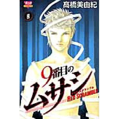 9番目のムサシレッドスクランブル  8 /秋田書店/高橋美由紀