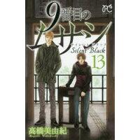 9番目のムサシサイレントブラック  13 /秋田書店/〓橋美由紀