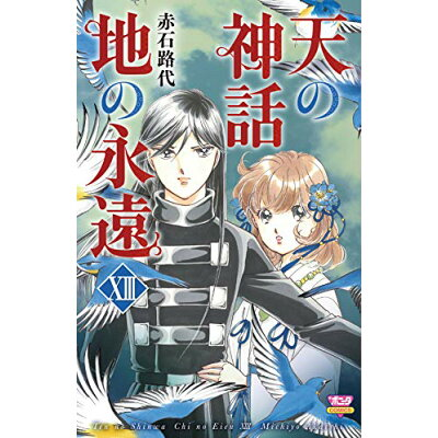 天の神話地の永遠  13 /秋田書店/赤石路代
