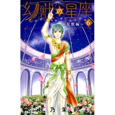 幻獣の星座~星獣編~  6 /秋田書店/秋乃茉莉
