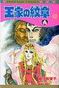 王家の紋章  第62巻 /秋田書店/細川智栄子