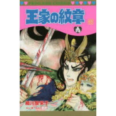 王家の紋章  65 /秋田書店/細川智栄子