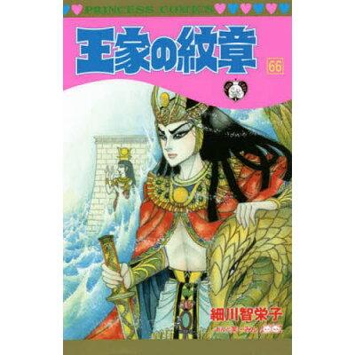 王家の紋章  第66巻 /秋田書店/細川智栄子