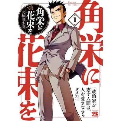 角栄に花束を  1 /秋田書店/大和田秀樹(漫画家)
