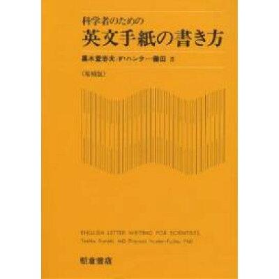 科学者のための英文手紙の書き方   /朝倉書店/黒木登志夫