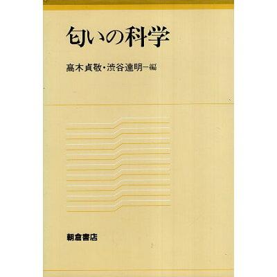 匂いの科学   /朝倉書店/高木貞敬