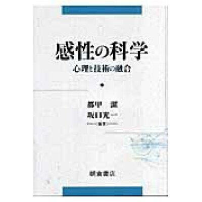 感性の科学 心理と技術の融合  /朝倉書店/都甲潔