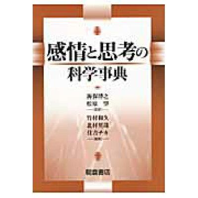 感情と思考の科学事典   /朝倉書店/竹村和久