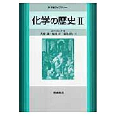 化学の歴史  2 /朝倉書店/ウィリアム・H.ブロック