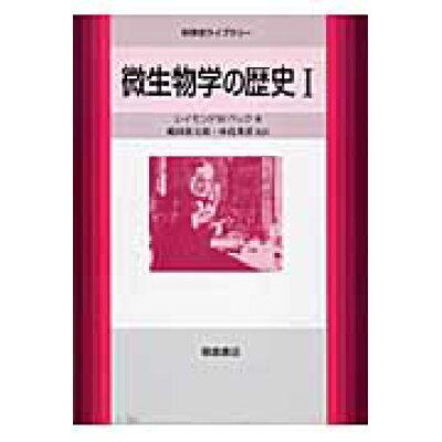 微生物学の歴史  1 /朝倉書店/レイモンド・W.ベック
