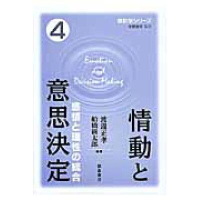 情動と意思決定 感情と理性の統合  /朝倉書店/渡邊正孝