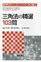 三角法の精選103問   /朝倉書店/ティトゥ・アンドレ-スク