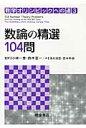 数論の精選104問   /朝倉書店/ティトゥ・アンドレ-スク
