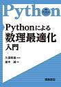 Pythonによる数理最適化入門   /朝倉書店/久保幹雄