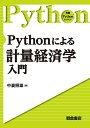 Pythonによる計量経済学入門   /朝倉書店/中妻照雄