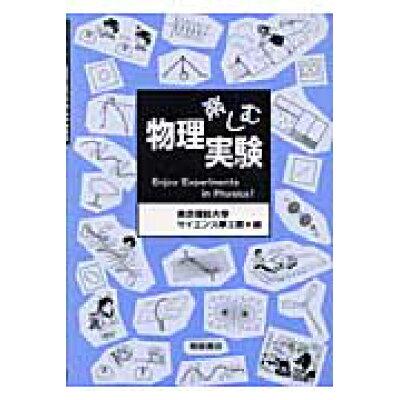 楽しむ物理実験   /朝倉書店/東京理科大学サイエンス夢工房
