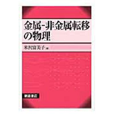 金属-非金属転移の物理   /朝倉書店/米沢富美子
