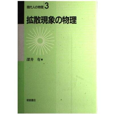 拡散現象の物理   /朝倉書店/深井有