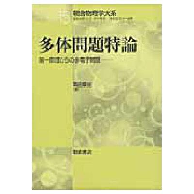 多体問題特論 第一原理からの多電子問題  /朝倉書店/高田康民