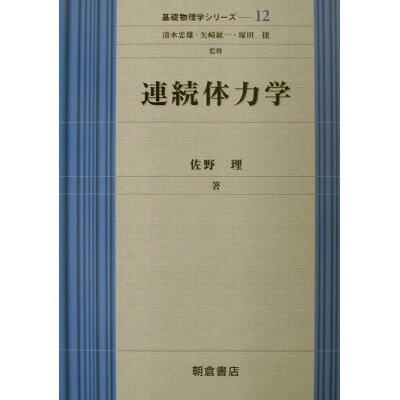 連続体力学   /朝倉書店/佐野理