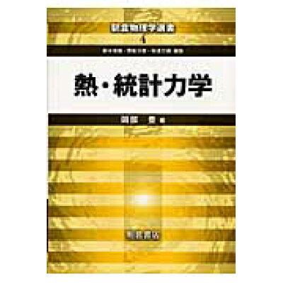 熱・統計力学   /朝倉書店/岡部豊