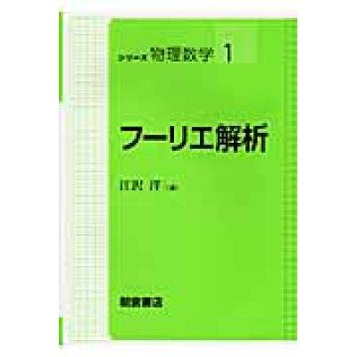 フ-リエ解析   /朝倉書店/江沢洋