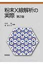 粉末X線解析の実際   第2版/朝倉書店/中井泉