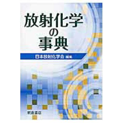 放射化学の事典   /朝倉書店/日本放射化学会