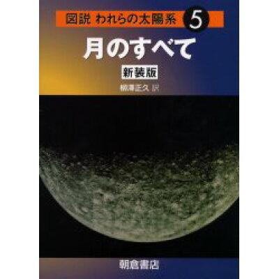 図説われらの太陽系  5 新装版/朝倉書店/パトリック・ム-ア
