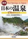 図説日本の温泉 170温泉のサイエンス  /朝倉書店/日本温泉科学会