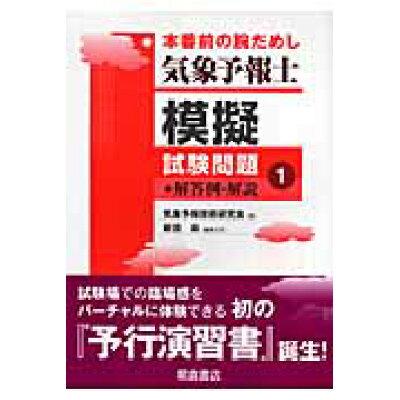 気象予報士模擬試験問題  1 /朝倉書店/気象予報技術研究会