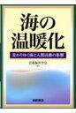 海の温暖化 変わりゆく海と人間活動の影響  /朝倉書店/日本海洋学会