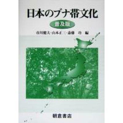 日本のブナ帯文化   普及版/朝倉書店/市川健夫
